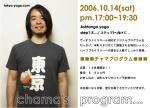 10月14日(土) チャマさんプログラム開催!!