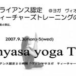 9月大阪開催全米ヨガアライアンス認定「ヴィンヤサヨガ NYスタイル ティーチャートレーニング」のお知らせ(^0^)
