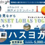 2017年8月12日(土)お外deヨガin神戸メリケンパーク開催決定!!海を見ながらSUNSET LOHAS YOGA(サンセット ロハス ヨガ)を楽しもう