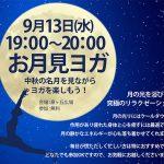 2017年9月13日(水)お外でヨガ「ロハスヨガ 〜お月見ヨガ〜」泉ヶ丘広場で開催致します♪