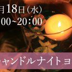 2017年10月18日(水)お外でヨガ「ロハスヨガ 〜キャンドルナイト〜」泉ヶ丘広場