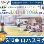 2018年5月12日(土)お外deヨガin神戸メリケンパーク第3回目開催!!海を見ながらLOHAS YOGA(ロハス ヨガ)を楽しもう