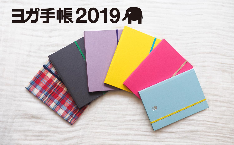 2019_notebook1