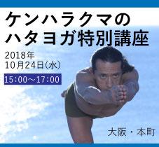 2018年10月24日(水) ケン・ハラクマ先生による 『ラジヨガ体操指導者講座』開催します![大阪・本町]
