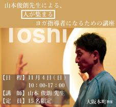 181104_toshi_227