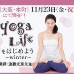 2018年11月23日(金・祝)遠藤光恵先生による「ヨガライフをはじめよう 〜winter〜」開催します[大阪・本町]