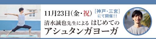 181123_shimizu_510