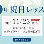 11月23日(金・祝)開催!祝日レッスン!