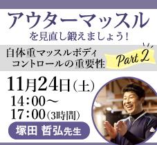 11月24日(土)塚田哲弘先生の『アウターマッスルを見直し鍛えましょう!自体重マッスルボディコントロールの重要性 Part2』WS開催します‼[大阪・本町]