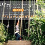 2018年10月27日(土)井上英樹先生による初心者歓迎!シリーズ「アシュタンガヨガビギナークラス」開催します[大阪・本町]