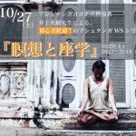 2018年10月27日(土)井上英樹先生による初心者歓迎!シリーズ「瞑想と座学」開催します[大阪・本町]