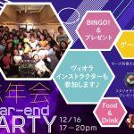 2018年12月16日(日)『Thanks Party ~忘年会~』