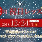 12月24日(月・祝)開催!祝日レッスン!