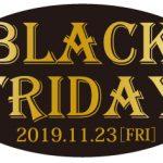 ★Black Friday2019★当選番号発表!!!