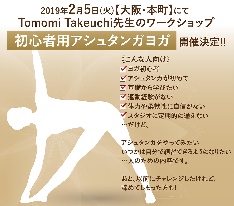 190205_tomomiWS_img
