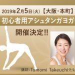 2019年2月5日(火)Tomomi Takeuchi先生による「初心者用アシュタンガヨガ」ワークショップ開催決定‼[大阪・本町]