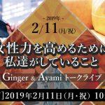 2/11(月・祝)Ginger & Ayami「女性力を高めるために私達がしていること」 トークライブ開催![大阪・本町]