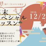 12月29日(土)開催!年末スペシャルレッスン!