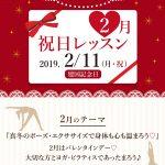 2月11日(月・祝)開催!祝日レッスン!
