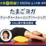 2019年3月23日(土)Chama先生による「たまごヨガ ティーチャートレーニング(ベーシック)1day集中養成講座」開催決定