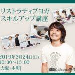 2019年3月24日(日)Chama先生による「リストラティブヨガ スキルアップ講座」開催決定‼[大阪・本町]