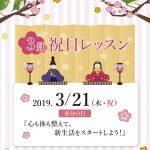 3月21日(木・祝)開催!祝日レッスン!