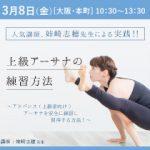3月8日(金)姉崎志穂先生による「人気講師が実践!! 上級アーサナの練習方法」 開催![大阪・本町]