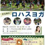 2019年5月2日(木・祝)お外でヨガ「ロハスヨガ」@いずみがおかひろばで開催致します!