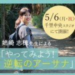 5月6日(月・祝)姉崎志穂先生によるワークショップ「やってみよう!逆転のアーサナ」開催します![大阪・千里中央]