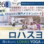 2019年5月26日(日)お外deヨガin神戸メリケンパーク開催!!海を見ながらLOHAS YOGA(ロハス ヨガ)を楽しもう