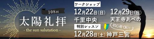 遠藤光恵先生・naomi先生による『108回 太陽礼拝』開催します![千里中央・天王寺あべの・神戸三宮]