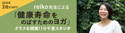 シニアヨガ養成講座の担当講師・山下 晃進先生による50歳以上の方限定の特別クラスです!