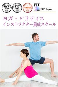 ヨガ・ピラティス インストラクター養成コース