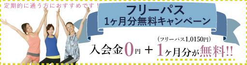 泉北・千里中央スタジオ月謝無料キャンペーン