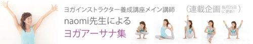 ヨガインストラクター養成講座メイン講師naomi先生によるハタヨガアーサナ(ポーズ)集