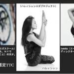 緊急シークレットWS開催!!大阪全米ヨガアライアンス体験会のお知らせです(^0^)