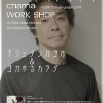 本町スタジオ祝1周年 ちゃまさんワークショップ決定のお知らせ^^