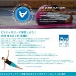 2016年5月7日(土)ピラティスデーに参加しよう!