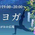 2017年7月 7日(金)お外でヨガ「ロハスヨガ 〜七夕ヨガ〜」泉ヶ丘広場で開催致します♪