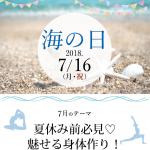 7月15日(月・祝)開催! 海の日スペシャルレッスンDAY〜〜!