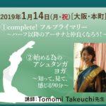 2019年1月14日(月・祝)Tomomi Takeuchi先生のワークショップ開催決定‼[大阪・本町]