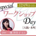 2018年12月9日(日)一瀬先生によるスペシャルワークショップDay開催‼[大阪・本町]