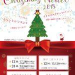 【12/9(日)~12/29(土)限定販売】 年に1度のクリスマスチケット!!