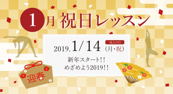 190114_syukujitu1_730_WP