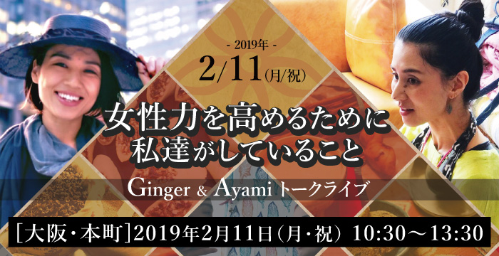 190211_Ginger-ayami_WP