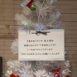 12/12 スタジオ便り〔千里中央スタジオ〕