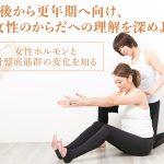 2019年2月26日(火)Misa先生による産後から更年期へ向け、女性のからだへの理解を深めよう[大阪・本町]
