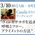 """2019年3月10日(日)Camila先生による""""ヴィンヤサヨガを追求 呼吸とフロー、アライメントの方法""""[大阪・本町]"""