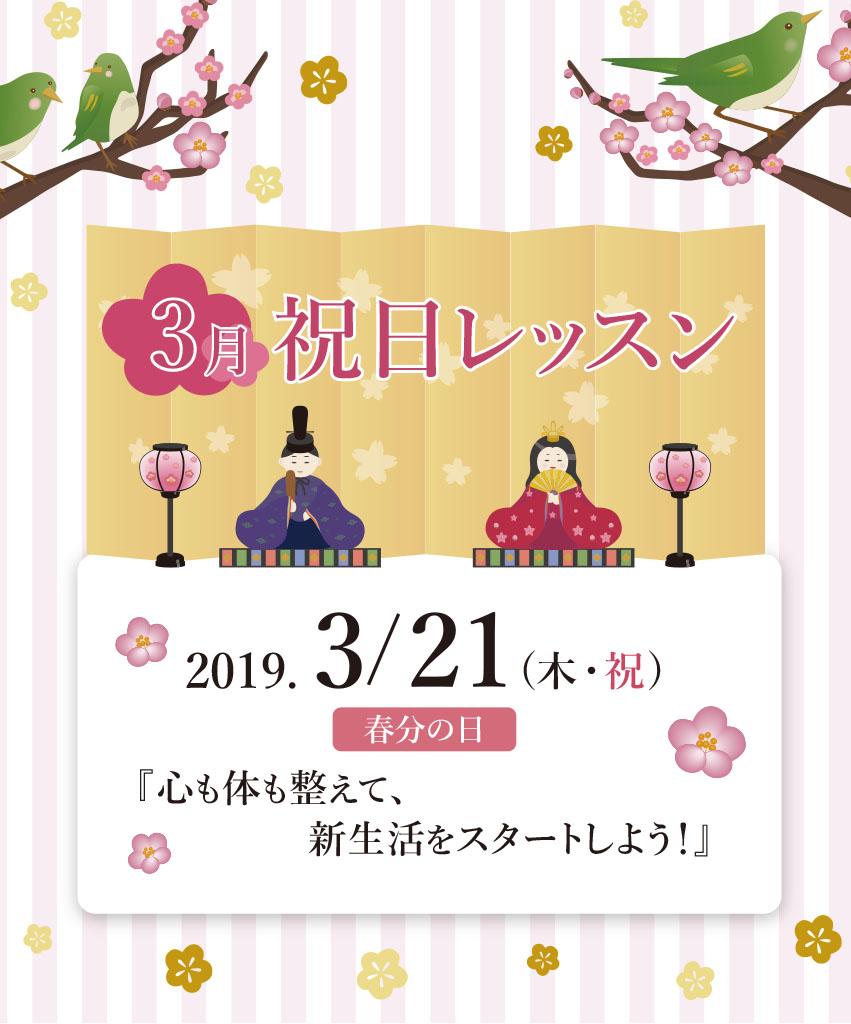 190321_syukujitsu-851x1024