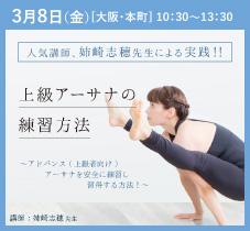 姉崎志穂先生による「人気講師が実践!! 上級アーサナの練習方法」